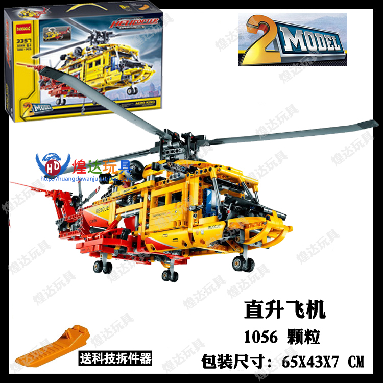 New DECOOL 3357 Technic City Series 2 in 1 Helicopter Toy Building Blocks Bricks Model 1056pcs Kids Toys Marvel 9396 plane