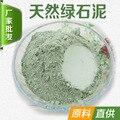 The special natural green clay green mud volcano mud mask powder wholesale mung bean powder