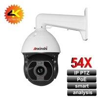 8MP waterproof PoE IP camera network ONVIF 4K Samrt analysis PTZ camera 50X IR 300M night star camera