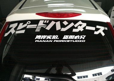 High quality For speed Japanese car car Reflective sticker ...