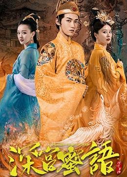 《深宫蜜语》2017年中国大陆古装电影在线观看