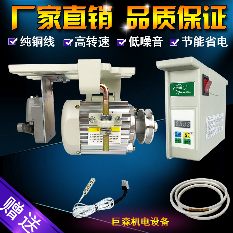 Energy saving servo mute Electric industrial flat sewing machine motor Synchronous high end car sewing machine