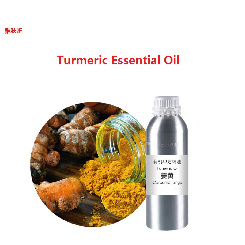 Cosmetics 50g/ml/bottle turmeric essential oil base oil, organic cold pressed  vegetable oil plant oil free shipping 100% organic turmeric extract curcumin powder 95%