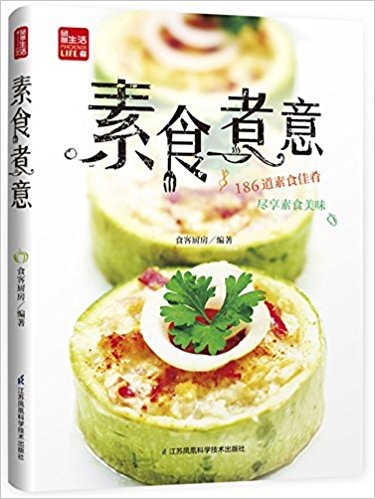 Cooking The Joy Of Vegetarian Diet (Chinese Edition)