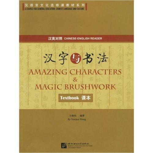 ФОТО Amazing Characters & Magic Brushwork -- bilingual