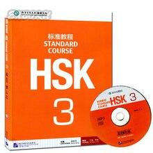 HSK Стандартный Курс 3-Китайский Уровень Экзамен рекомендуемые книги/Жж Китайский Мандарин Учебник