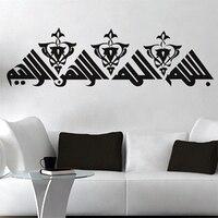 Islam islamique stickers muraux Livraison Gratuite De Haute qualité Sculpté (ne pas imprimer) autocollants de décoration murale maison autocollants art PVC vinyle Y-177