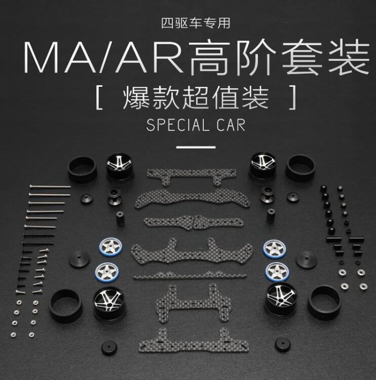 Free Shipping Tamiya 4WD RC Car AR/MA/S2 high level Chassis Modify spare parts set black/blue/red free shipping ms msl chassis spare parts set kit for diy tamiya mini 4wd rc racing car with dual shaft motor