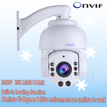 YUNCH 20X optical zoom  PTZ camera 1080P 4 inch mini dome IP speed dome Surveillance camera Support onvif RTSP HI3516C+SONY 322