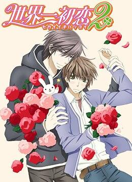 《世界第一初恋2》2011年日本今千秋动漫在线观看
