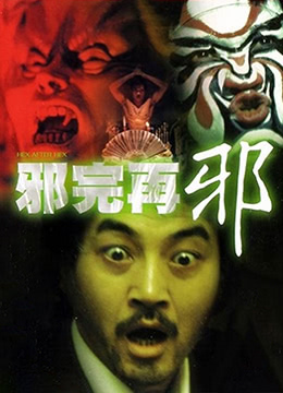 《邪完再邪》1982年香港喜剧电影在线观看