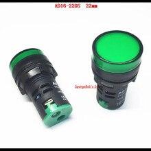 10-20 шт./партия AD16-22D/S 22 мм зеленый AC/DC 12 В, 24 В, 36 В, 110 В, AC220V светодиодный индикатор питания сигнальный светильник Пилотная лампа