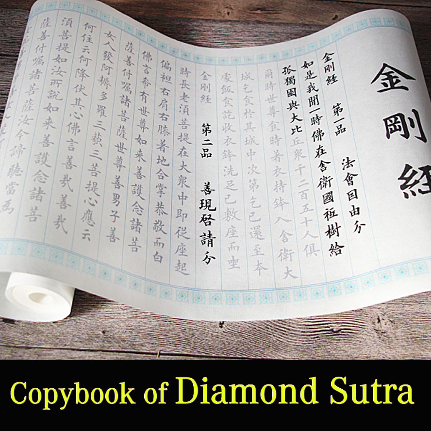 Chinese Rice Paper Copybook of Diamond Sutra trace paper for calligraphy painting art supplies sutra