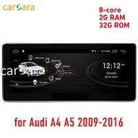 Carsara 2G RAM Android สำหรับ Audi A4 A5 2009-2016 10.25