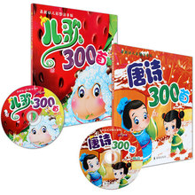 2 books/set ,Chinese Nursery Rhymes Book,Poetry Book, for Chinese learners and culture with pinyin (CD include)