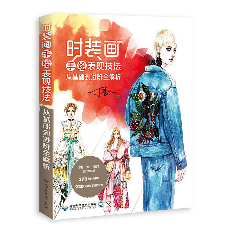 New Arrival 1 Pcs Fashion Painting Hand-painted Performance Techniques Book Clothing Design Entry Self-learning Zero-based Books