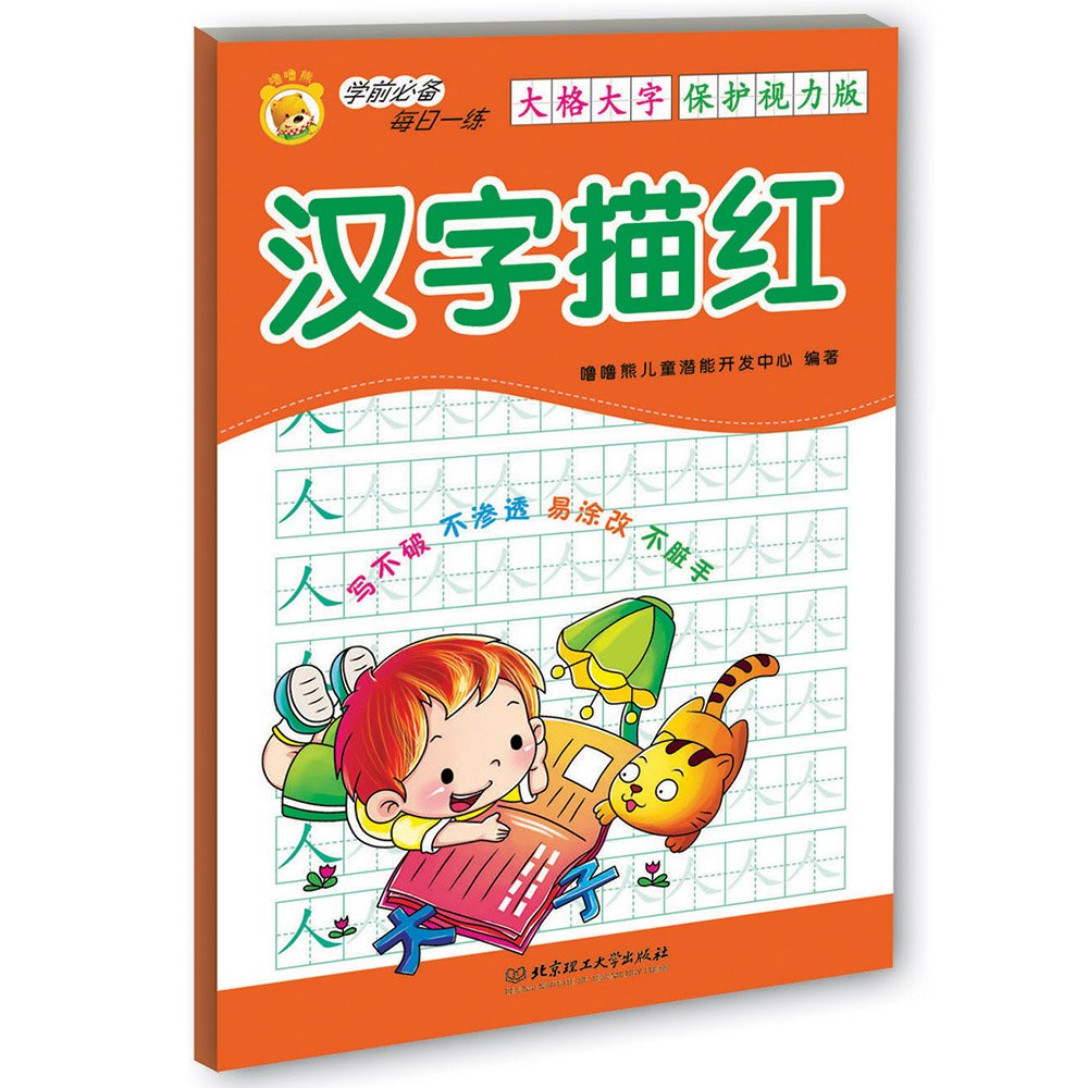 Kid Chinese Characters Hanzi Copybook Chinese Character Exercise Books  Workbook For Children Early Educational