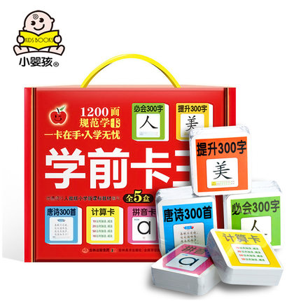 Baby learn to read / read card, children flashcards / math / Pinyin cards