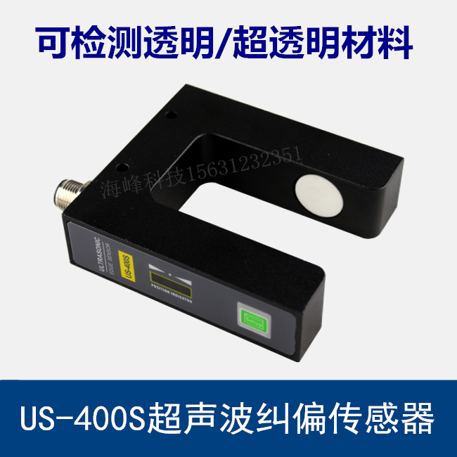 Correction Sensor Ultrasonic Correction Ultrasonic Correction Sensor US 400S Ultrasonic Sensor