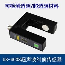Capteur de Correction capteur de Correction à ultrasons capteur de Correction à ultrasons US-400S capteur à ultrasons