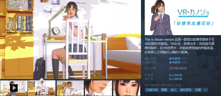 【3D互动/中文/全动态】【真实】VR女友!官方中文版+免VR+解码+攻略+社保视频【2.3G】