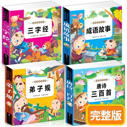 4pcs Chinese Classics Book : Three Hundred Tang Poems + Three Character Classic + Corpus Of Idioms + Di Zi Gui With Pin Yin