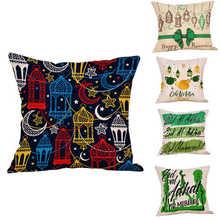 Funda para almohadas de patrones con letras Eid al fitr, funda de almohada de tela supersuave para el hogar, funda de almohada