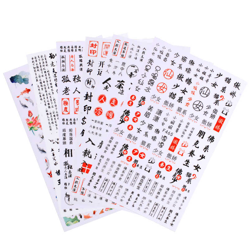 Chinese karakters kalligrafie lijm nail sticker decals persoonlijkheden nail art decorations stickers nagels sticker art