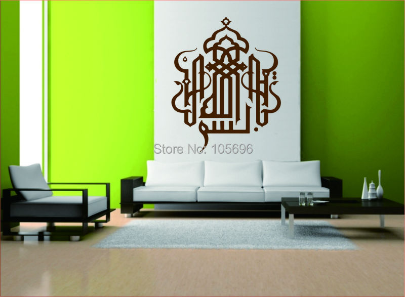 80*110cm custom made wall sticker islamic design home decor decal mural vinyl art muslim wallpaper fr97