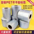 Печати этикеток ПЭТ наклейка ролл MATTE-SILVER, белый ПВХ, прозрачность печатных ярлык,