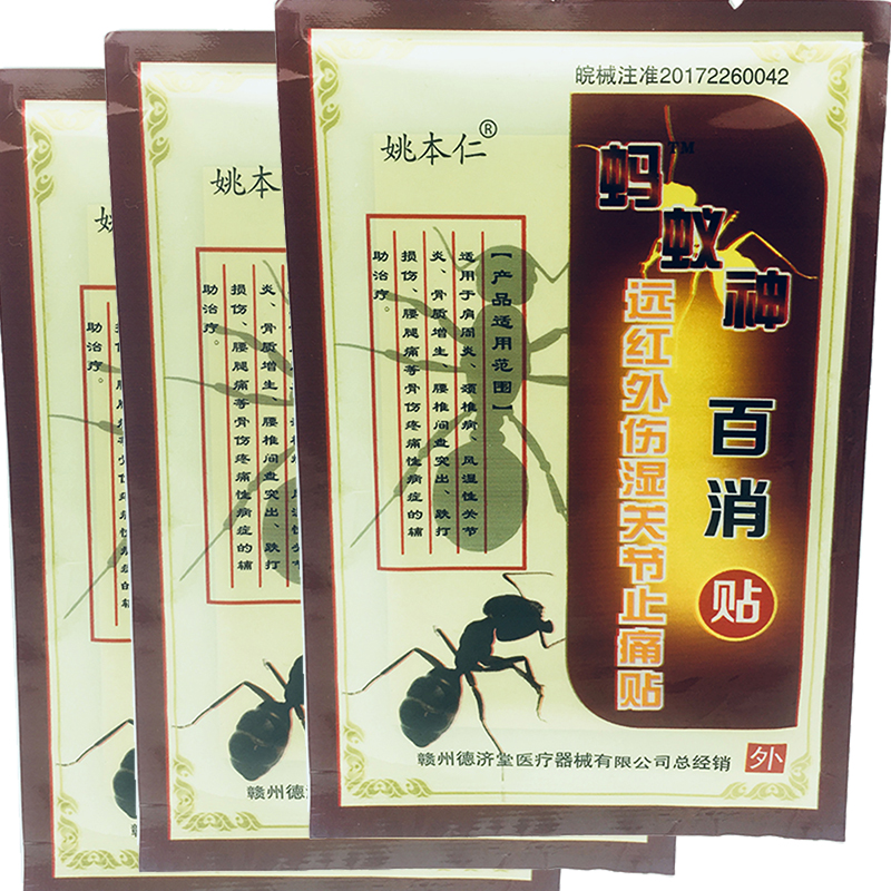 80pcs Black Ant Medicated Plaster Shaolin Medicine Knee Pain Relief Adhesive Patch Joint Back Medicated Plaster Pain Relieving