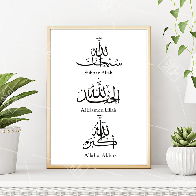 Allahu Akbar Arabic Calligraphy Quotes Art Canvas Painting Abstract Black And White Posters Islamic Home Decoration Wall Picture-in Painting & Calligraphy from Home & Garden