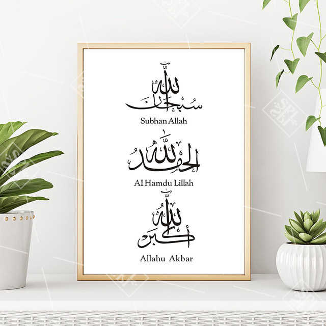 Allahu Akbar Arabic Calligraphy Quotes Art Canvas Painting
