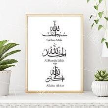 Allahu Akbarการประดิษฐ์ตัวอักษรQuotes Artภาพวาดผ้าใบนามธรรมสีดำและสีขาวโปสเตอร์อิสลามตกแต่งบ้านภาพผนัง