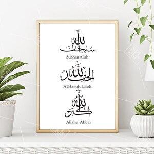 Image 1 - Allahu akbar caligrafia árabe citações arte pintura em tela abstrata preto e branco cartazes islâmicos decoração de casa imagem da parede