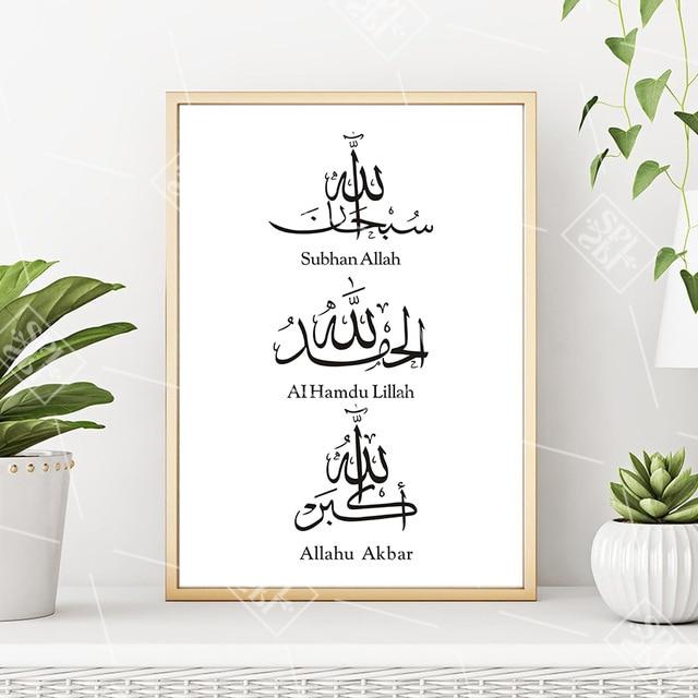 Allahu akbar caligrafia árabe citações arte pintura em tela abstrata preto e branco cartazes islâmicos decoração de casa imagem da parede