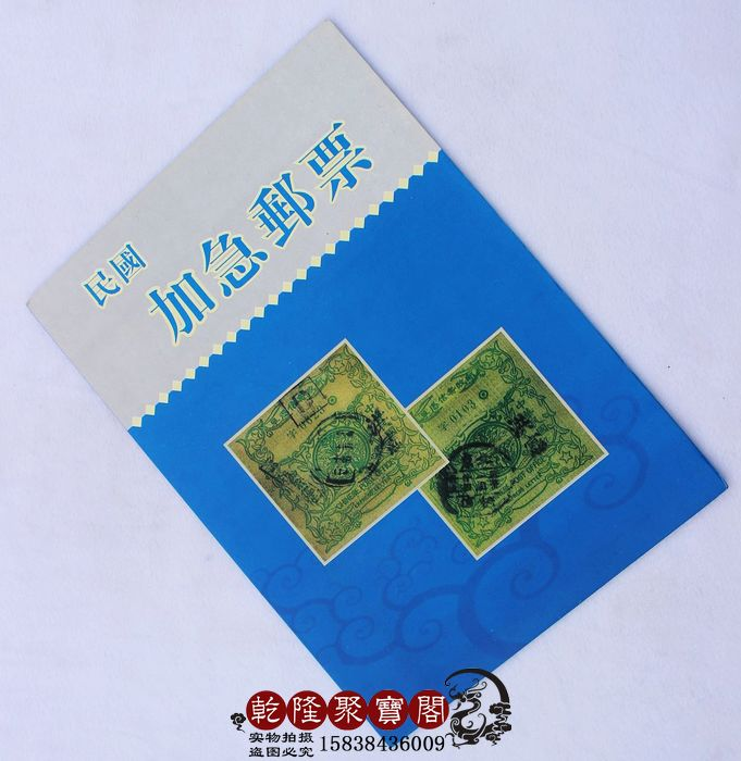 China during the period of the republic of China issued the urgent postage stamp collect ...