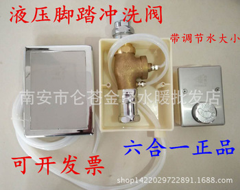 Hydraulic pedal flush valve six in one genuine concealed with adjustable pedal flusher squatting self-closing valve