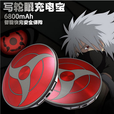 new cool naruto write round eyes power bank 6800 shield portable