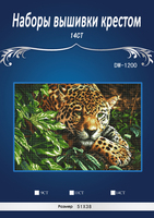 14CT Free Delivery Top Quality Lovely Counted Cross Stitch Kit Leopard Panther Gaze Gazing In Forest