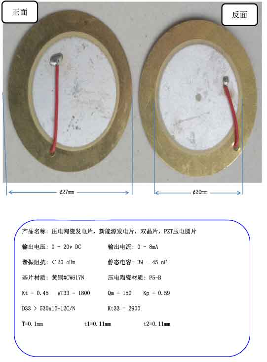 27mm piezoelectric ceramic plate, the new energy power generation, ultra-thin bimorph piezoelectric wafer, PZT