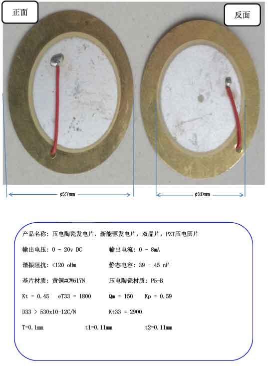 все цены на 27mm piezoelectric ceramic plate, the new energy power generation, ultra-thin bimorph piezoelectric wafer, PZT