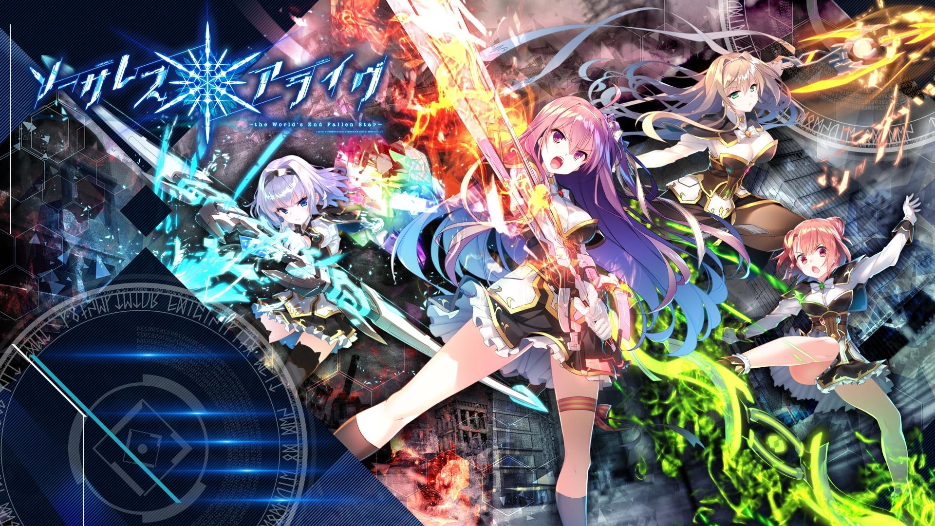 [Fluorite] ソーサレス*アライヴ!~the World's End Fallen Star~ 游戏本体+游...