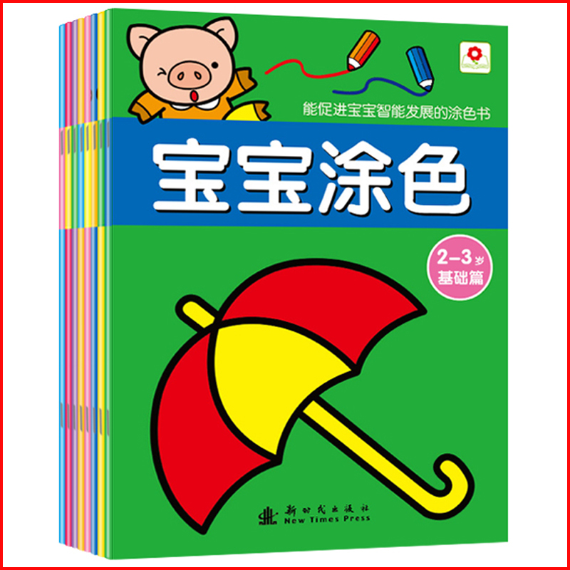free shipping coloring notebook book baby drawing book child painting book infant 8copylot in drawing toys from toys hobbies on aliexpresscom alibaba