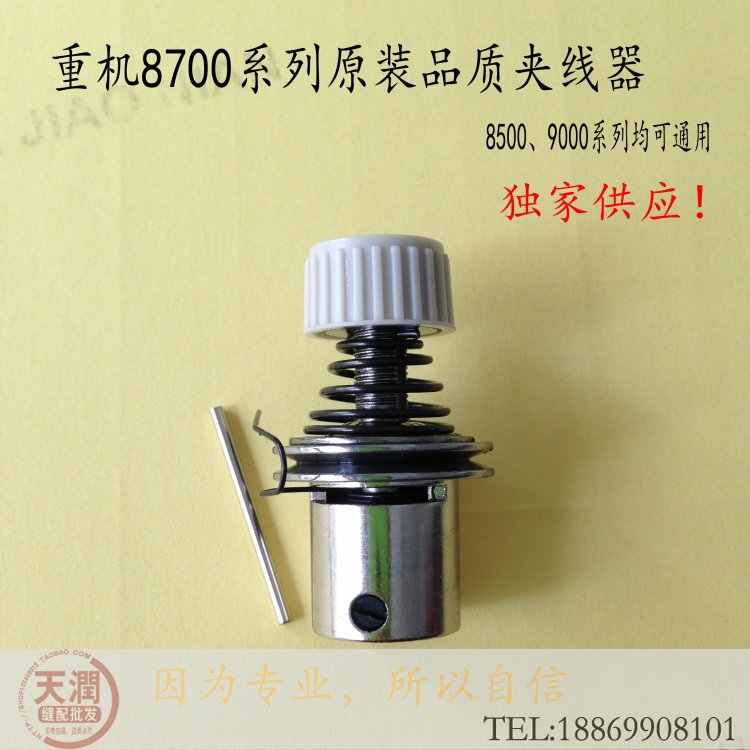 229-45356 Thread Tension Sewing Machine Part 8500 etc. lockstitch sewing parts