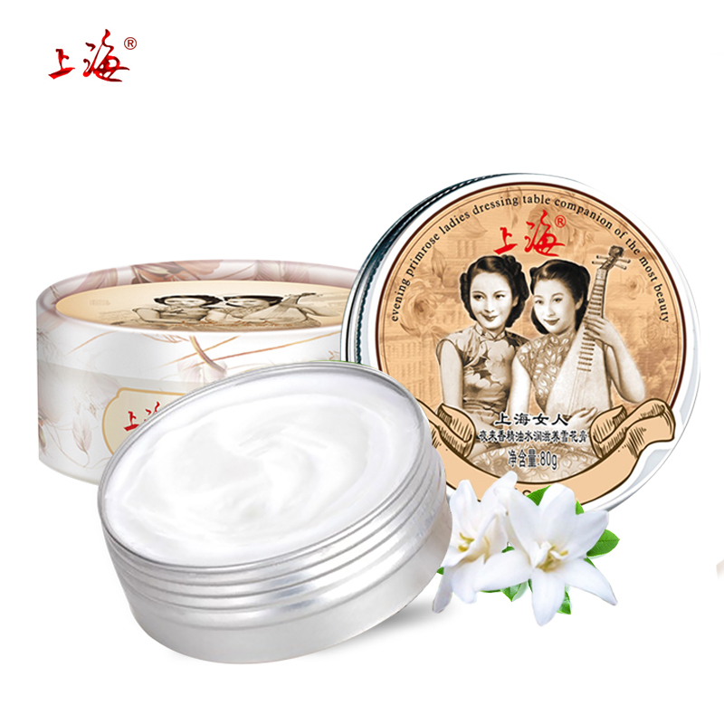 SHANG HAI Tuberose  Moisturizing Snow White Cream Classical Face Cream Anti Aging Facial Cream Skin Whitening  80ml