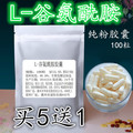 100 caps L-glutamine powder capsule 99% purity glutamine Muscle growth promoting recovery Improve immunity