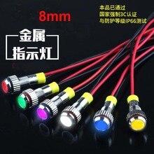 цена на 5 pieces 8MM waterproof brass LED pilot lamp indicator (3V 6V 12V 24V 36V 110V 220V white green red blue yellow) 15CM wires