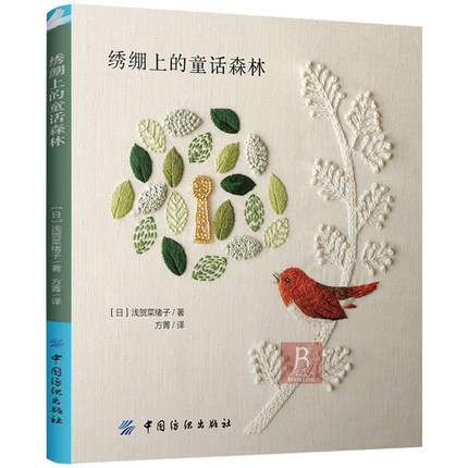 Nostalgic Embroidery Cloth About Animal Plants Birds Brooch Handmade Manual DIY Embroidery Patterns Tutorial Book