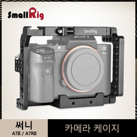 Smallrig a7ii Camera Cage For Sony A7II/A7RII/A7SII ILCE 7M2/ILCE 7RM2/ILCE 7SM2 Protective Cage Case Rig 1660